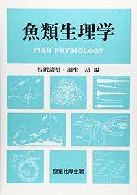 魚類生理学 - 恒星社厚生閣 天文...