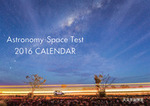 ASTRONOMY-SPACE TEST 2016 CALENDAR