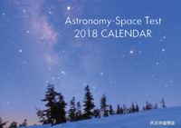 ASTRONOMY-SPACE TEST 2018 CALENDAR